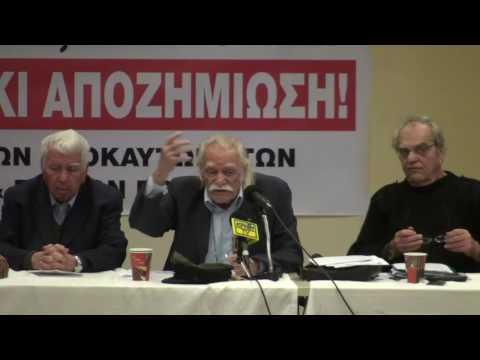 10ο Συνεδριο του Εθνικού Συμβουλίου Διεκδίκησης των Οφειλών της Γερμανίας προς την Ελλάδα (ΕΣΔΟΓΕ)