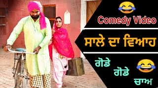 ਰਾਣੋ ਦਾ ਪ੍ਰੋਹਣਾ ।। Latest New Punjabi Comedy Video ।। Full Funny Video ।। @VCRWALEJATT