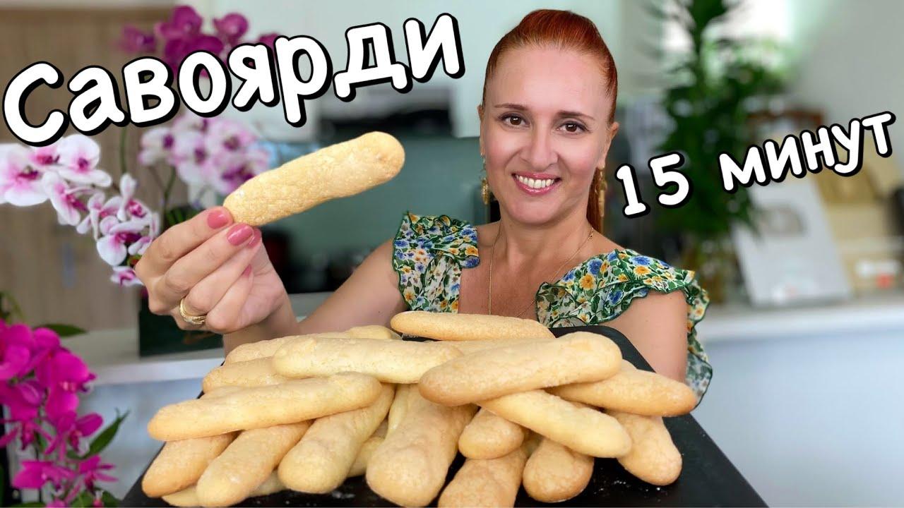 САВОЯРДИ бисквитное печенье за 15 минут для Тирамису и десертов без выпечки Люда Изи Кук cookies