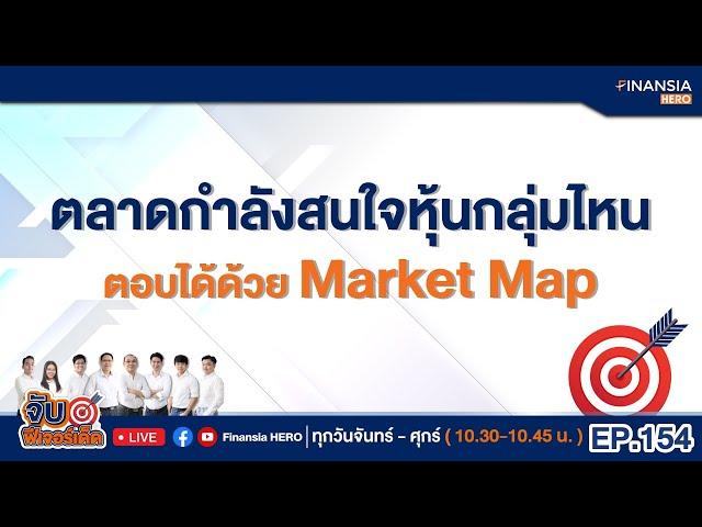 EP.154 ตลาดกำลังสนใจหุ้นกลุ่มไหน ตอบได้ด้วย Market Map(13/9/64)