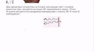 А18 ЕГЭ по физике.Онлайн.Интерференция