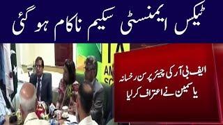 Tax Amnesty Scheme failed in Pakistan   Neo News