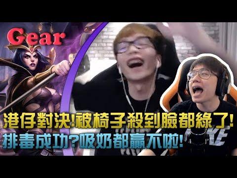 【Gear】花輪Toyz大對決!吸奶仔中路vs新一代亞洲統神 被殺到臉都綠了?