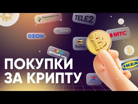 Покупаем товары и услуги за криптовалюту: Что можно купить за криптовалюту