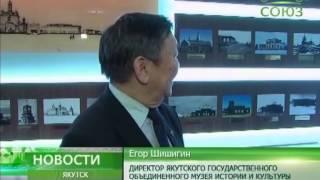 Музей истории Православия в Якутии(В Якутской духовной семинарии открылся Музей истории Православия в Якутии. Многие предметы, вошедшие в..., 2015-04-10T13:36:17.000Z)