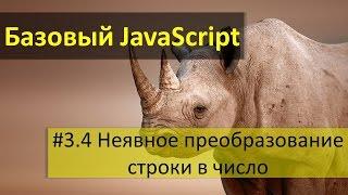 Как преобразовать строку в число JavaScript: неявное преобразование строки в  число