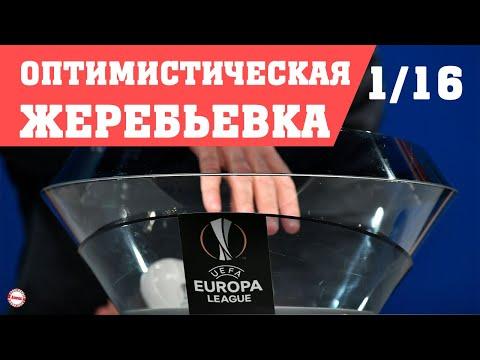Краснодар сыграет с хорватами, Шахтер с Израилем. Жеребьевка 1/16 Лиги Европы.