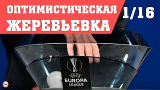 Краснодар сыграет с хорватами Шахтер с Израилем Жеребьевка 1 16 Лиги Европы