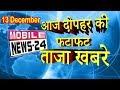 13 DEC MID DAY NEWS | दोपहर की ताज़ा ख़बरें | Breaking news | Speed News | Live News | Mobilenews 24.