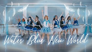 SUNRISE Aqours Dance Cover WATER BLUE NEW WORLD