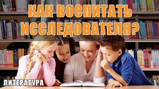 Как воспитать исследователя? Исследования на уроке литературы. Литература в школе. ВЕБИНАР