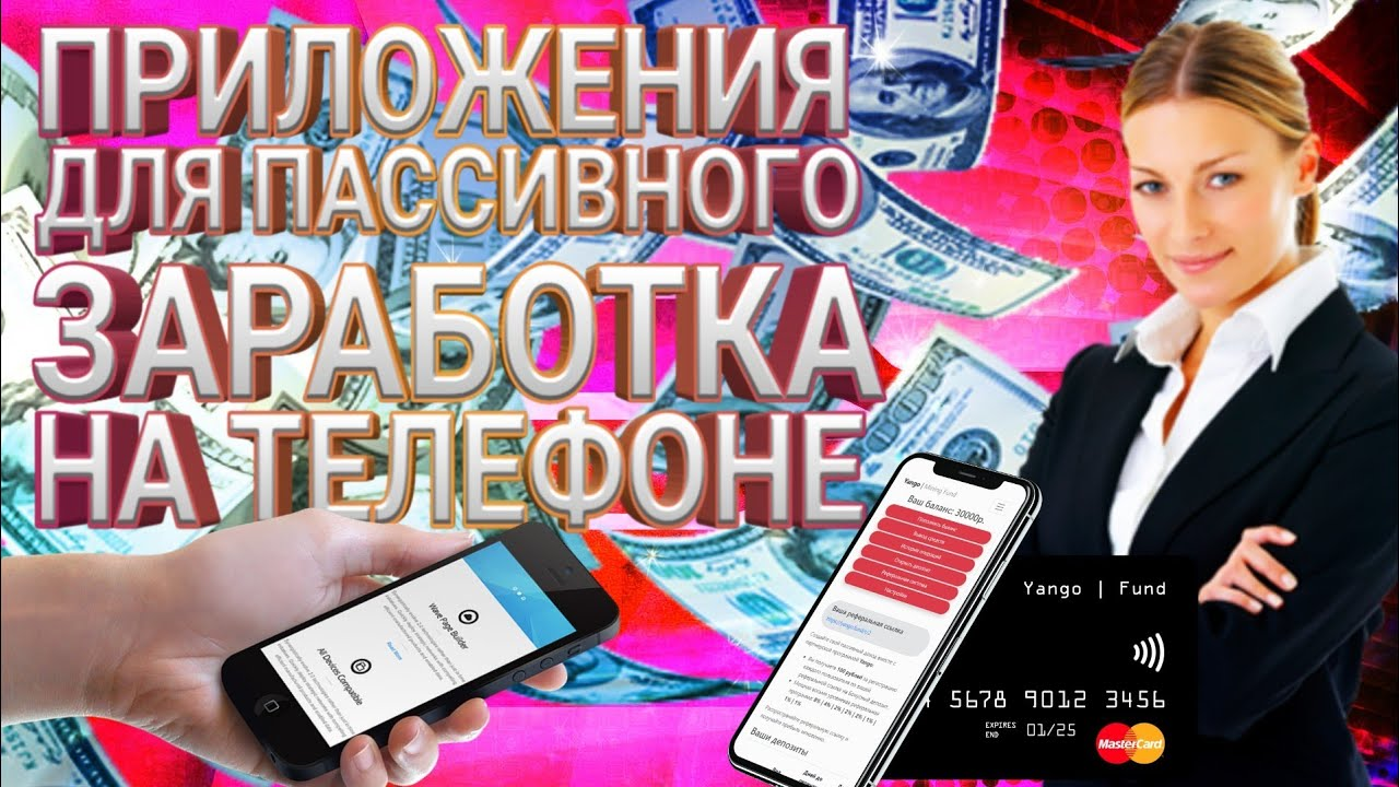 Приложения на Телефон для Пассивного Заработка Денег! | Заработок на Андроид Автомат