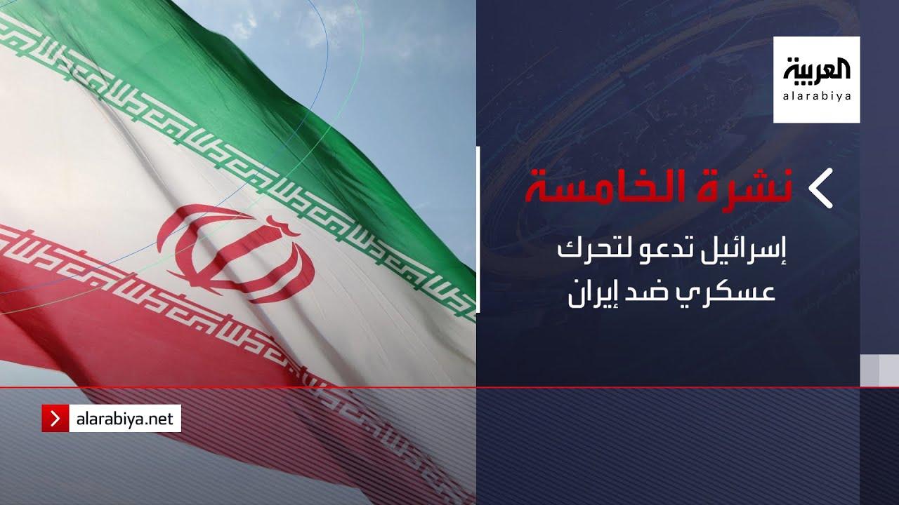نشرة الخامسة | إسرائيل تدعو لتحرك عسكري ضد إيران  - نشر قبل 35 دقيقة