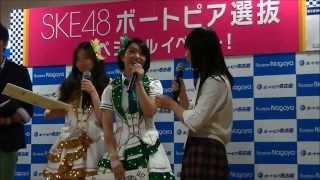 SKE48 ボートピア名古屋 アソボート 矢方美紀  松村香織  大矢真那