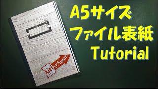 185/ファイル/カバー/表紙/100均DIY/デザインペーパー/折り紙/おすそ分けファイル