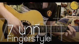 7 นาที (วง L.กฮ.) Guitar Fingerstyle Cover By ZaadOat