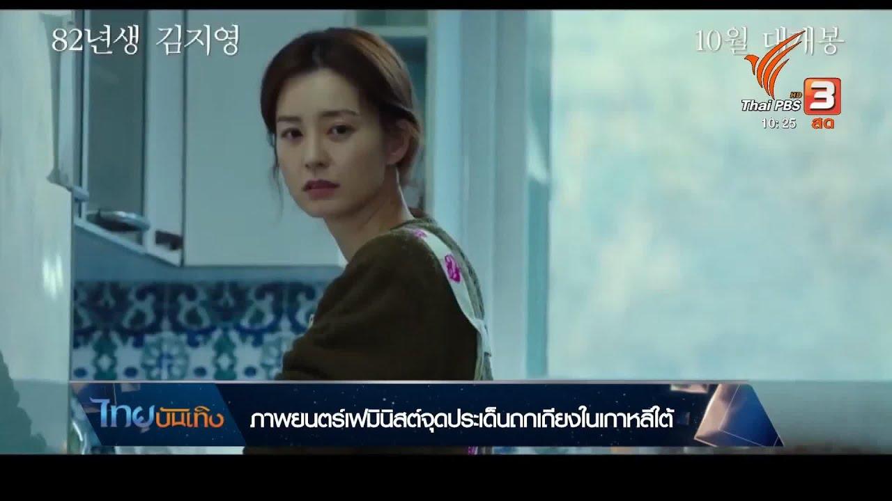 ภาพยนตร์เฟมินิสต์จุดประเด็นถกเถียงในเกาหลีใต้