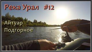 Река Урал от истока и до устья Серия 12 Айтуар и Подгорное