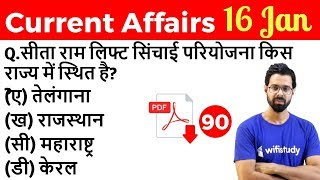 5:00 AM - Current Affairs Questions 16 Jan 2019 | UPSC, SSC, RBI, SBI, IBPS, Railway, KVS, Police