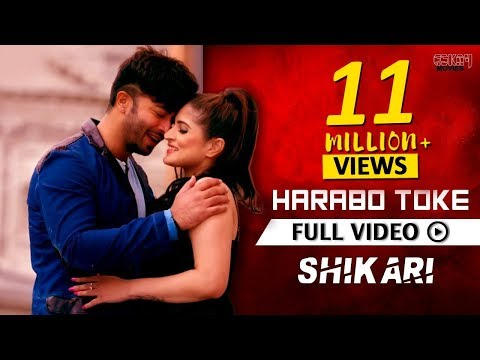 Harabo Toke ( Full Video) | Shikari | Shakib Khan | Srabanti | Rahul Dev | Romantic Song