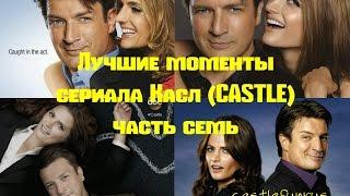 Лучшие моменты сериала Касл (CASTLE) часть 7