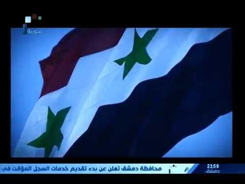 SYRIA TV - ident - (Syria)