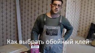 видео Как выбрать клей для обоев