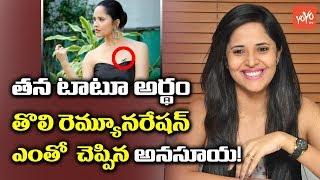 Jabardasth Anasuya Reveals Her Tatoo Meaning | Anchor Anasuya Remunaration | Telugu News | YOYO TV