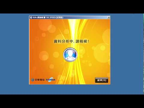 2017.08.14 高雄亞太全通( By hinet 測速軟體Dr.speed )