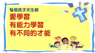 Publication Date: 2020-09-09 | Video Title: 港澳信義會小學辦學宗旨及信念