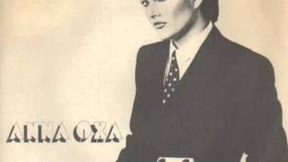 Anna Oxa-Cosi va,se ti va,finchè mi andrà.m4v