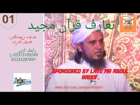 Tafseer e Quran , Episode 1