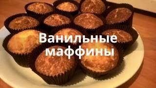 Ванильные маффины, капкейки, базовый рецепт капкейков, cupcakes(, 2016-08-14T11:15:55.000Z)
