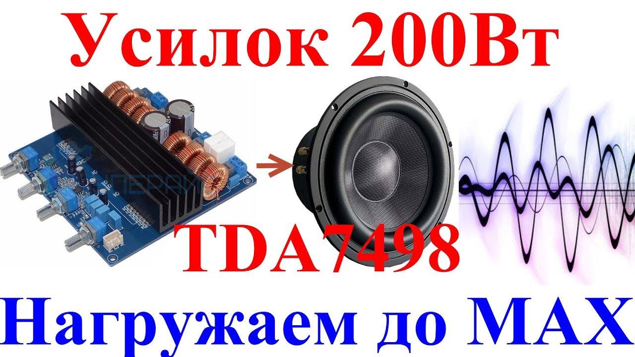 Усилитель мощности звука на 200 ватт