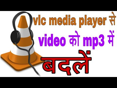 how-to-convert-mp4-to-mp3-with-vlc-media-player-convert-video-to-audio-||-future-gyan-technical