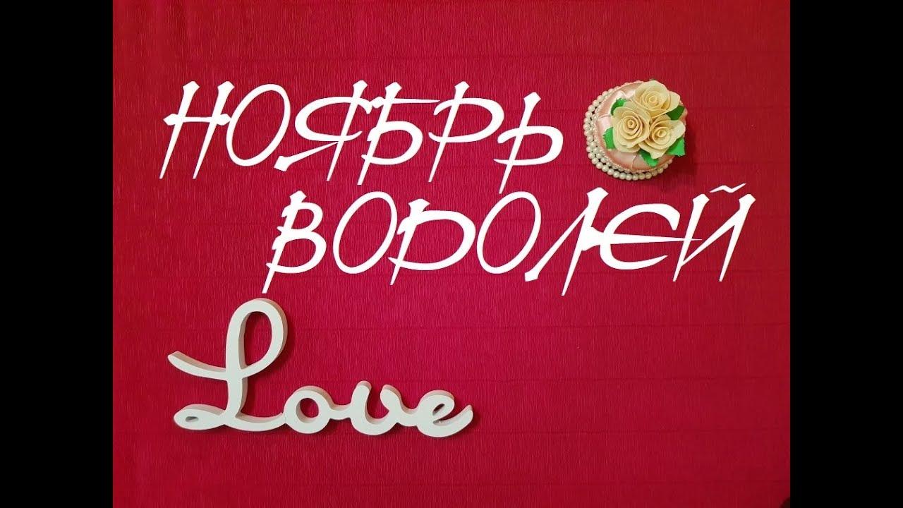 Водолей. Любовный таро прогноз на НОЯБРЬ 2018 г Онлайн гадание на любовь.