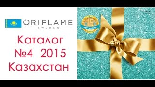 Каталог Орифлейм №4 2015 Казахстан