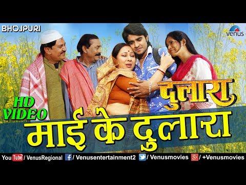 माई के दुलारा | Mai Ke Dulaara | Bhojpuri Song 2017 | Pradeep Pandey