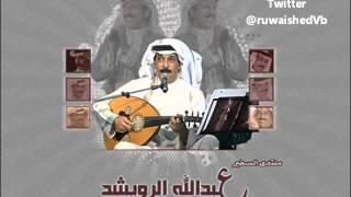عبدالله الرويشد -_- استحملك