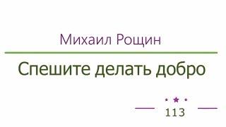 Михаил Рощин - «Спешите делать добро» радиоспектакль слушать онлайн