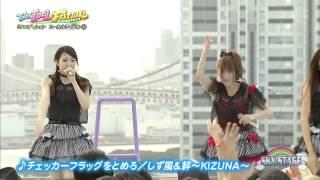 しず風&絆 ~ Shizukaze & KIZUNA - Checker Flag wo Tomero (TIF2014)