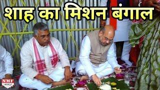 Mission Bengal में जुटे Amit Shah, जमीन पर बैठ कर खाया खाना