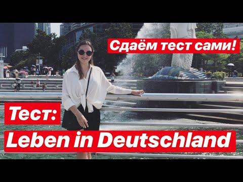 Тест Leben In Deutschland/Orientierungskurs в Германии/Как сдать Ориентирунгскурс самостоятельно