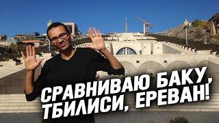 Впечатления о Баку, Тбилиси и Ереване! В Ереване НЕТ Старого города? Армения, Грузия, Азербайджан