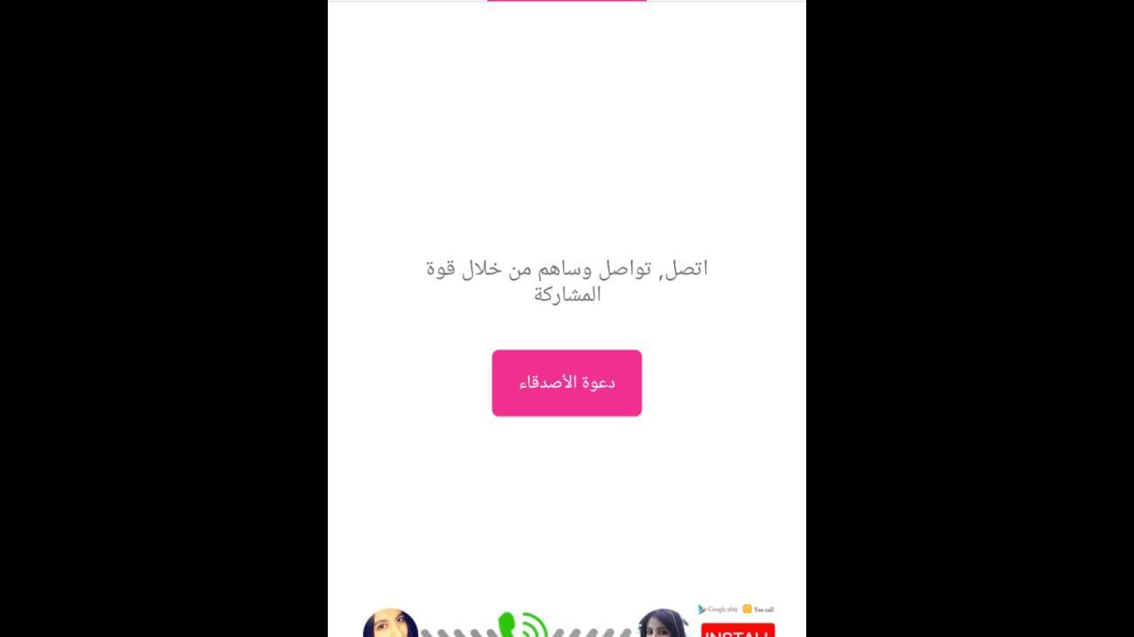 كيفيت كسب المال عن طريق برنامج wow app