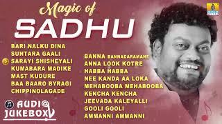 Magic Of Sadhu | Sadhu Kokila Kannada Hit Songs Jukebox 2018