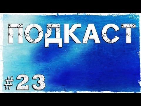 Смотреть прохождение игры Подкаст № 23 - Новости, планы, ответы на вопросы.