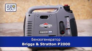 видео Инверторный генератор colt 2000 - Бензиновый генератор инверторный Colt Ranger 2000 (PRC, 2.7 л..с,, 1.9 кВт,, 3.6 л., 24 кг)