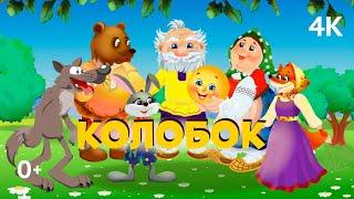 Колобок | развивающие видео | русский мультфильм | дети видео | Kolobok | Трейлер