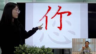 """Easy Chinese Writing Course 688 """"您"""""""